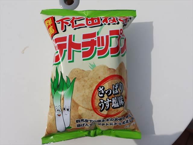 下仁田ねぎチップス