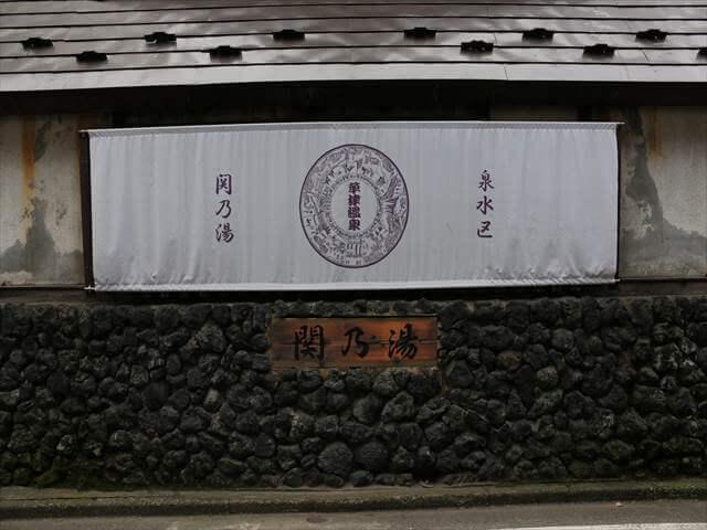 草津温泉関乃湯