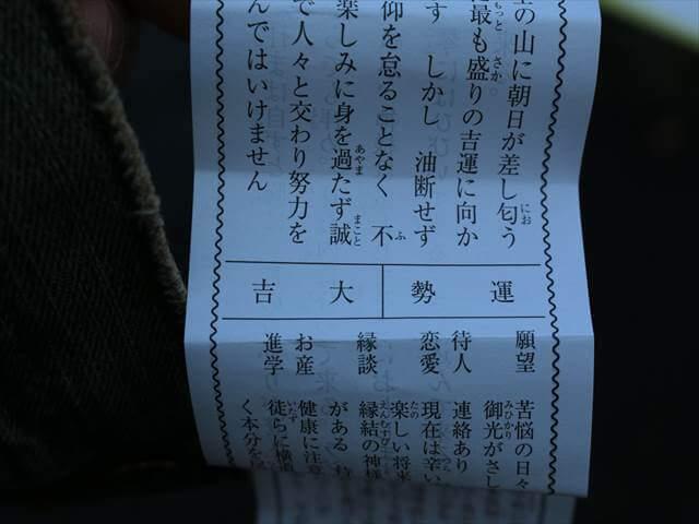 伊香保神社ご利益