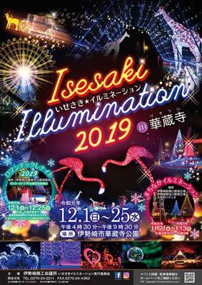 いせさきイルミネーション2019in華蔵寺パンフ 群馬 クリスマス いせさきイルミネーション