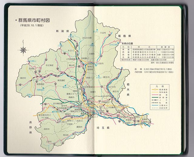 群馬県民手帳