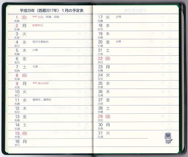 平成29年群馬県民手帳