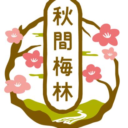 秋間梅林Facebookロゴ
