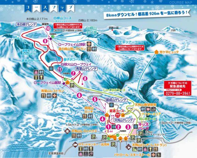 草津温泉スキー場マップ