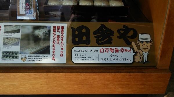 焼きまんじゅう 群馬 ソウルフード 名店 簡単レシピ