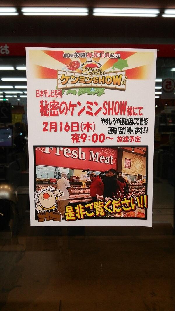 群馬県伊勢崎市 やましろや もつ煮 秘密のケンミンショー