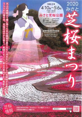 みさと芝桜公園 ポスター