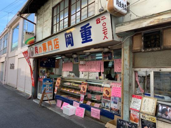 富岡市 ホルモン揚げ B級グルメ
