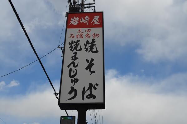 黒焼きそば 岩崎屋 太田 秘密のケンミンショー