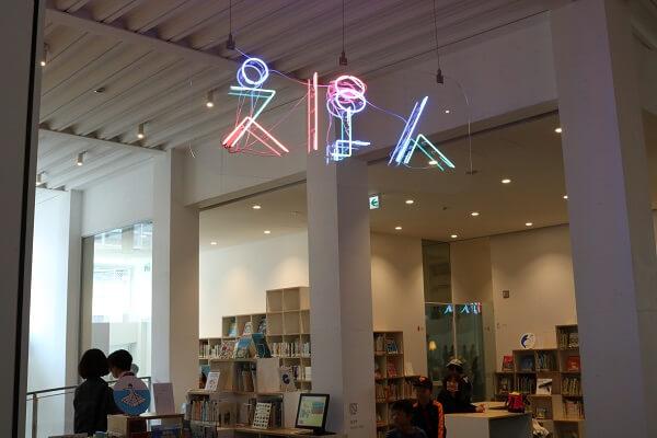 太田市美術館 太田市図書館