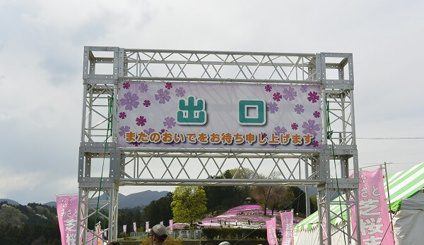 みさと芝桜公園 出口