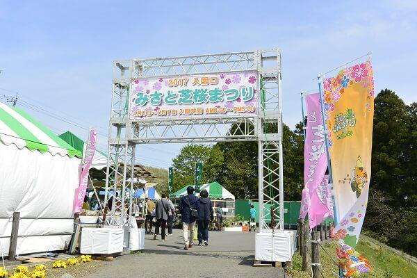 みさと芝桜公園 門