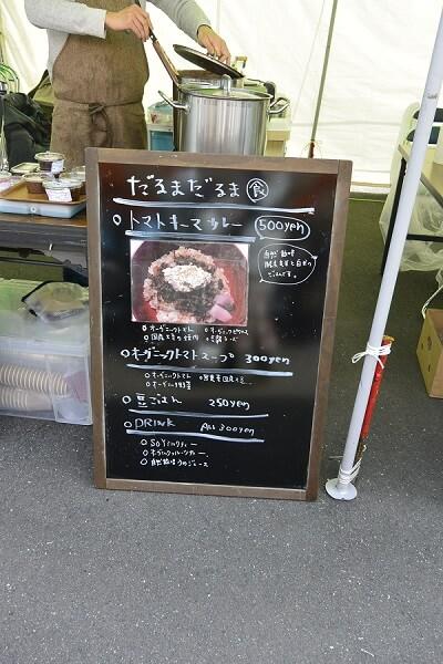 みさと芝桜公園 売店