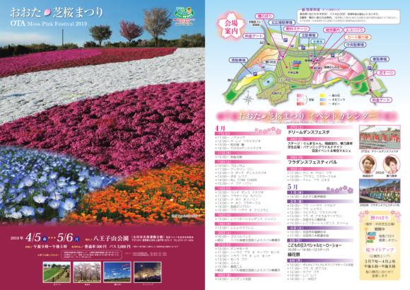 おおた芝桜まつり2019