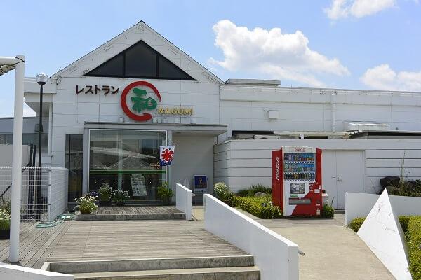 群馬県吉岡町 道の駅よしおか温泉 レストラン和