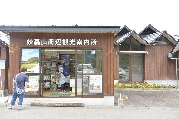 群馬県富岡市妙義 道の駅みょうぎ