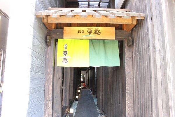 草津温泉 おすすめ 絶品スイーツ ドリンク