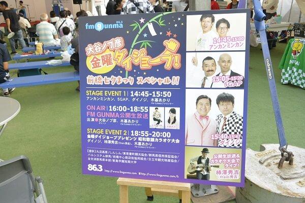 前橋七夕まつり FM群馬