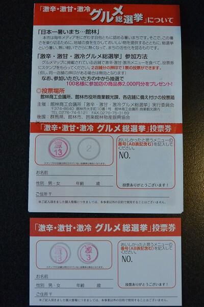 激辛・激甘・激冷グルメ総選挙 投票券