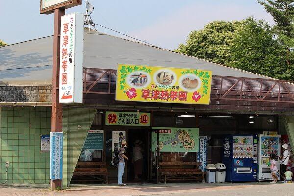 草津熱帯圏 入口