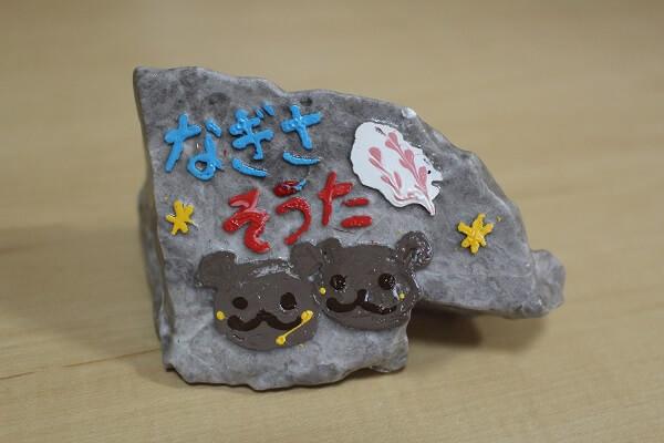 草津おすすめスポット 草津熱帯圏 天狗山プレイゾーン 百年石制作