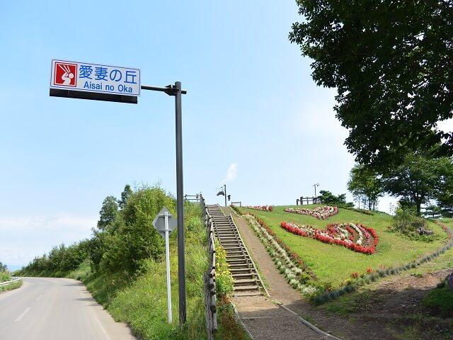 嬬恋村 愛妻の丘