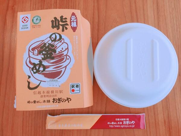 おぎのや 峠の釜めし グッドデザイン賞 陶器 紙容器