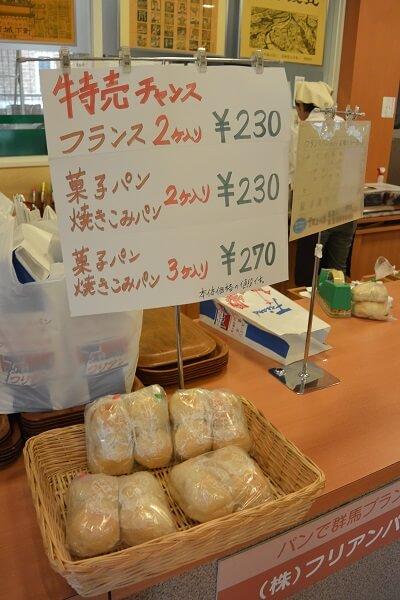 みそぱん フリアンパン洋菓子店 沼田市