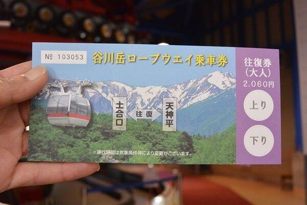 谷川岳ロープウェイ 割引 スキー