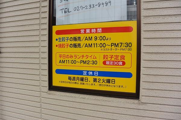 餃子専門店ホワイトギョウザ 前橋市 伊勢崎市