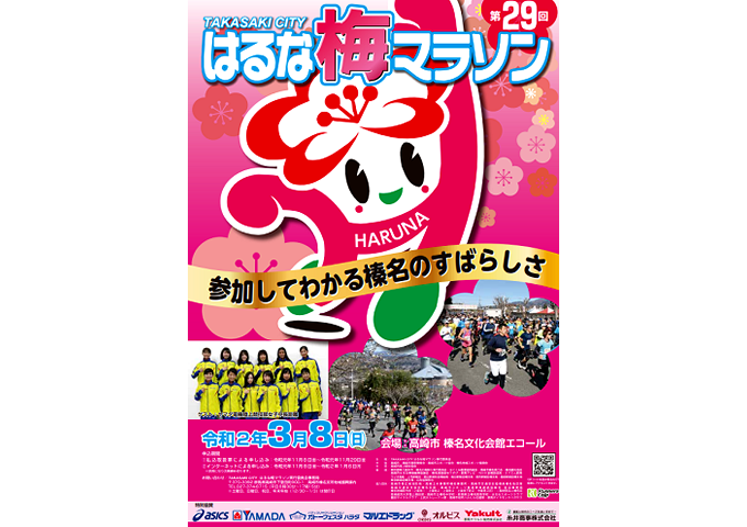 TAKASAKI CITY第29回はるな梅マラソン