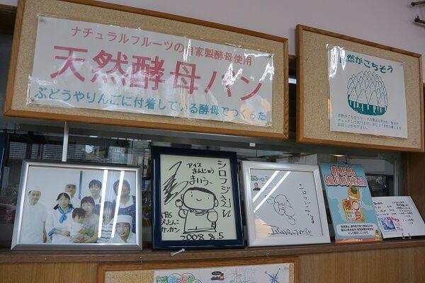 来店した有名人の色紙が並ぶ アイスまんじゅう 桐生市 シロフジ製パン所