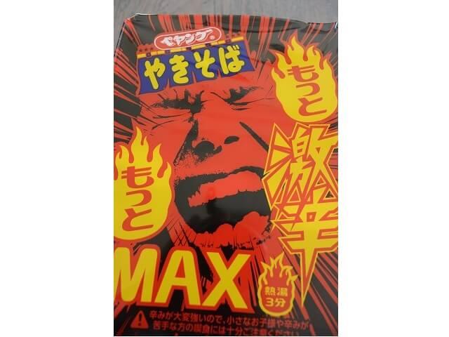 ソース焼きそば「ペヤング」の超激辛「もっともっと激辛MAXやきそば」を実食!