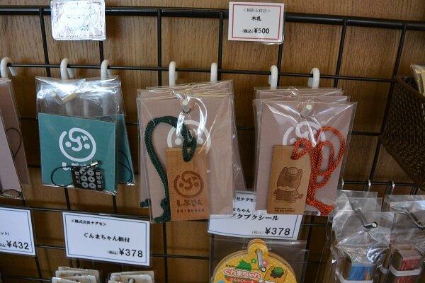 しぶかわ名産品センター しぶさん 渋川市