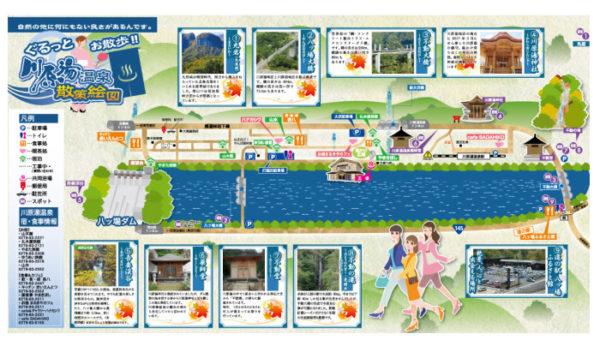 川原湯温泉散策絵図 湯かけ祭り