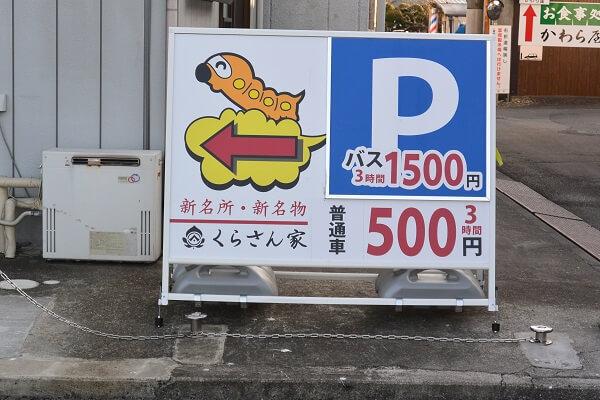 富岡市 くらさん家 カイコやき