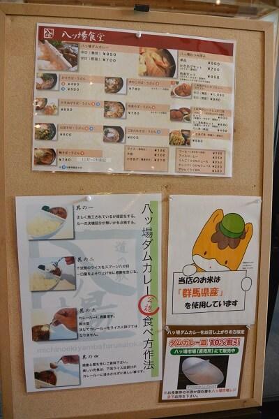 道の駅 八ッ場12