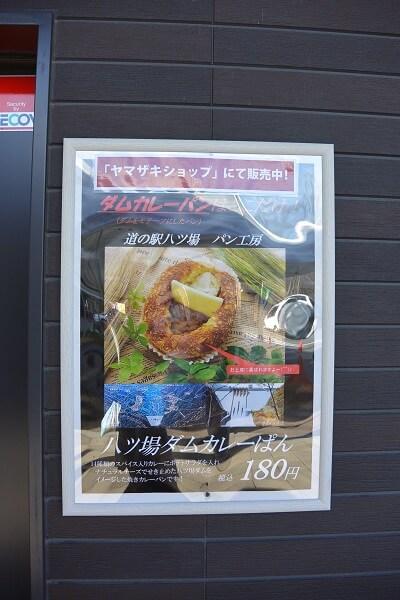 道の駅 八ッ場15
