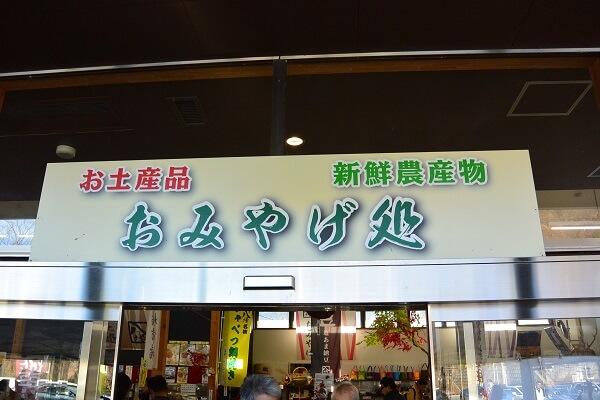 道の駅 八ッ場2