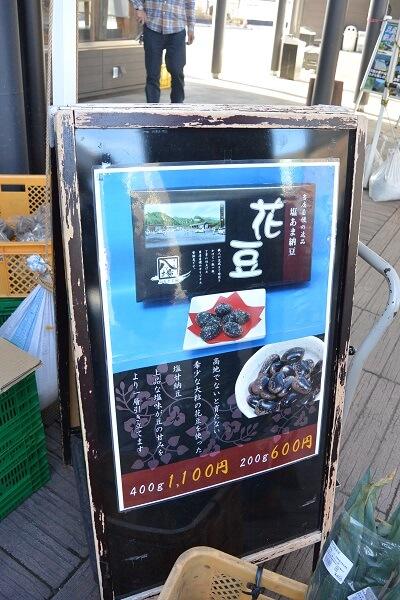 道の駅 八ッ場4