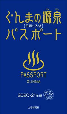 ぐんまの源泉[日帰り入浴]パスポート2020-21年版 表紙