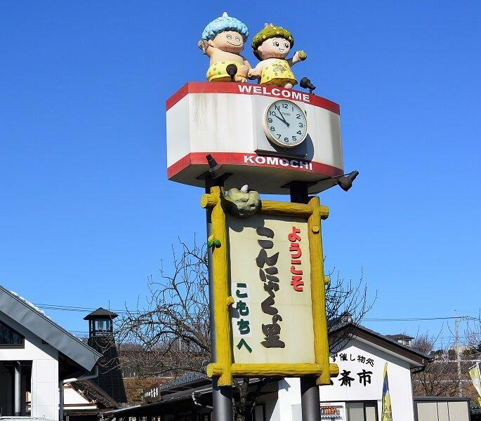 渋川市 こんにゃくの里