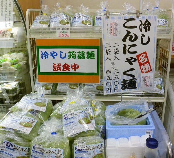 渋川市 冷やしこんにゃく麺
