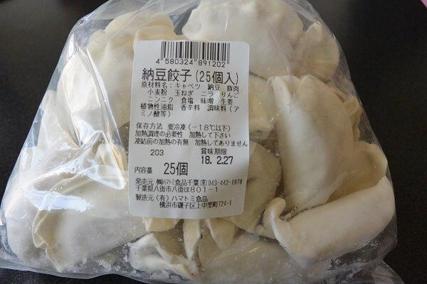 パッケージ 納豆餃子