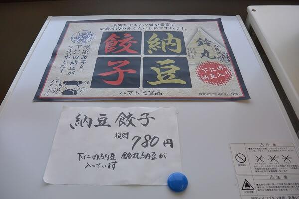 メニュー 納豆餃子