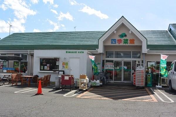 JAたかさき グル米四季菜館群馬八幡駅前店