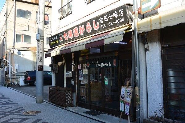 店舗 吉田七味店