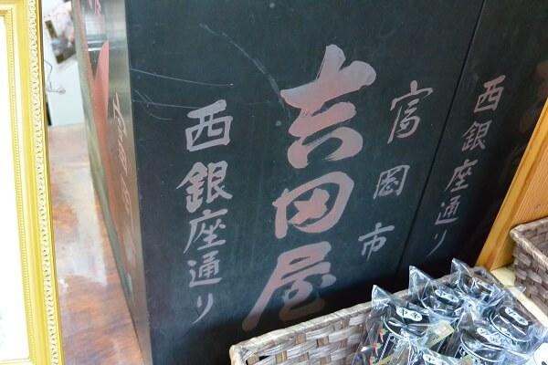 富岡 吉田七味店