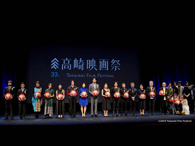 高崎映画祭 第33回授賞式