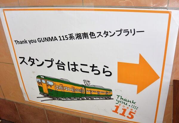 Thank you GUNMA115 スタンプラリー